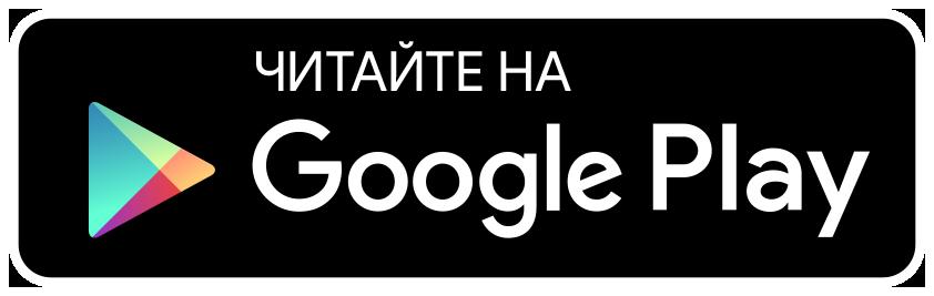 Читайте на Google Play
