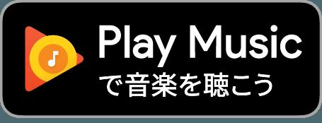 Play Music で音楽を聴こう