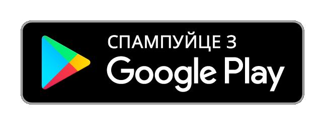 Спампуйце з Google Play