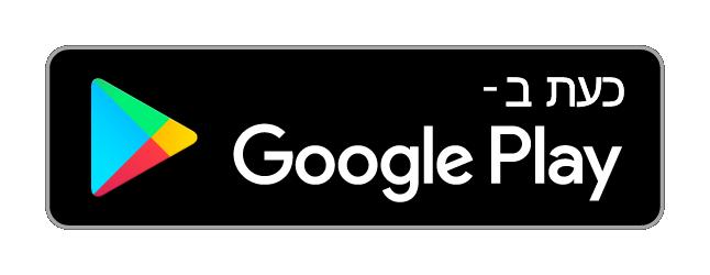 הורידו ב-Google Play