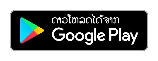 ດາວໂຫລດໄດ້ຈາກ Google Play