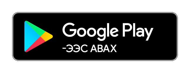 Google Play-ээс авах