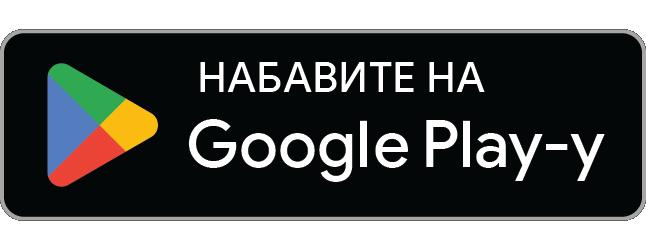 Набавите на Google Play