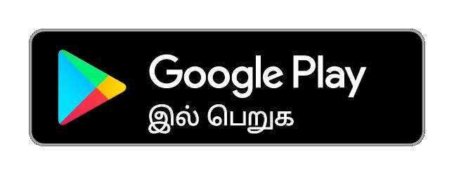 Google Play இல் பெறுக