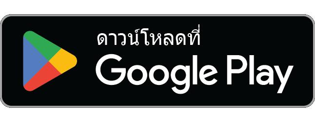 ดาวน์โหลดได้จาก Google Play