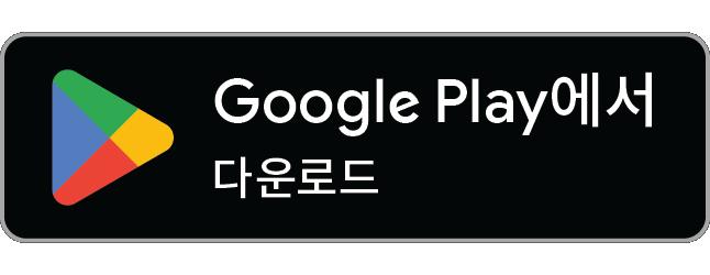 다운로드하기 Google Play
