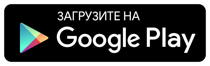 Загрузите наGoogle Play