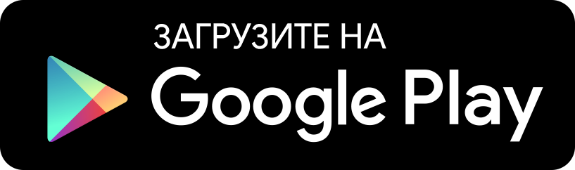 Установить из Google Play