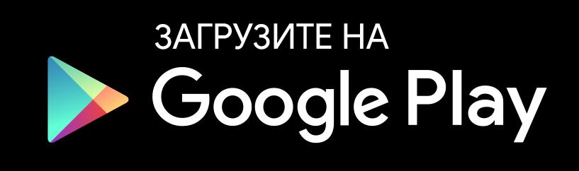 Доступно на Google Play